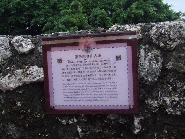 十八王公廟・打狗英国領事館跡